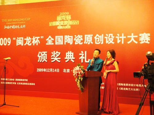 """2009""""闽龙杯""""全国陶瓷原创设计大赛颁奖盛典在人民大会堂隆重举行"""
