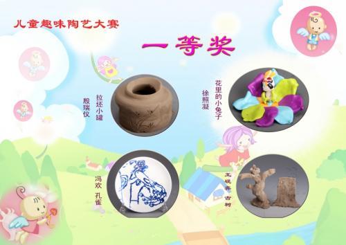希望这些由孩子们自己制作的陶艺摆件能给他们留下儿童节的美好记忆.
