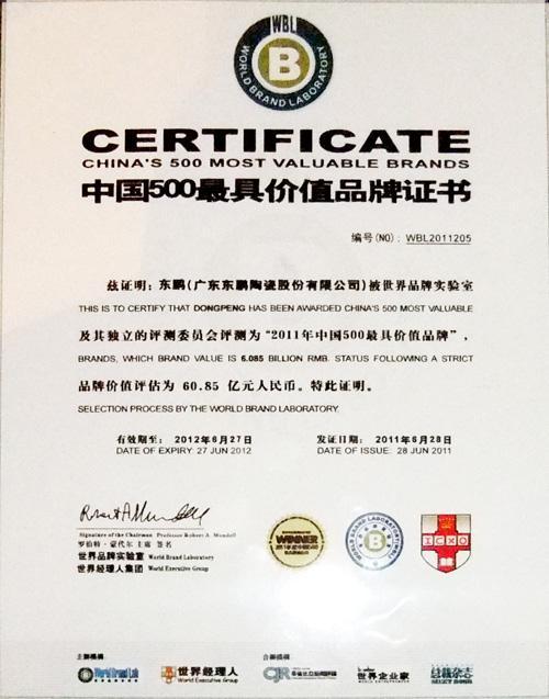 中国陶瓷行业领导者