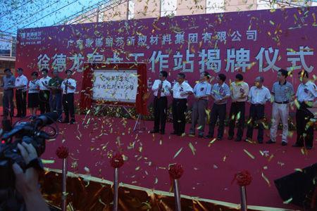 建筑陶瓷行业首个院士工作站在蒙娜丽莎正式揭牌