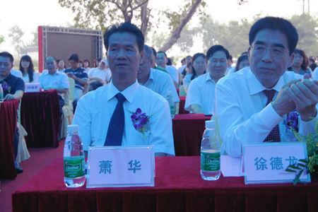 蒙娜丽莎集团董事长兼总裁萧华、中国工程院院士徐德龙