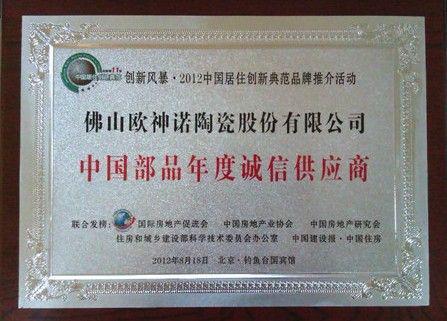 """欧神诺陶瓷喜获 2012中国居住创新典范品牌""""年度诚信供应商""""殊荣"""