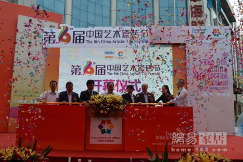 瓷海国际第六届中国艺术瓷砖节开幕