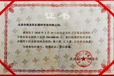 闽龙陶瓷总部基地获颁北京市红十字基金会表彰