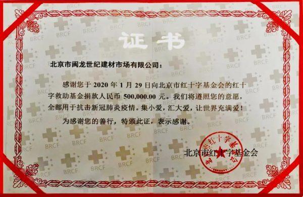 闽龙向北京市红十字基金会捐赠50万元人民币