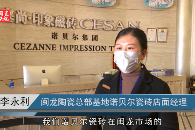 【视频】闽龙严把疫情防控,为购物安全保驾护航