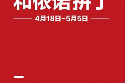 2020劳动节,闽龙依诺宠粉福利抢先看