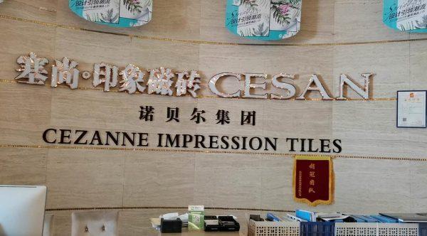 """闽龙陶瓷:瓷砖选购从""""敲一敲""""到""""搜一搜""""的变化"""