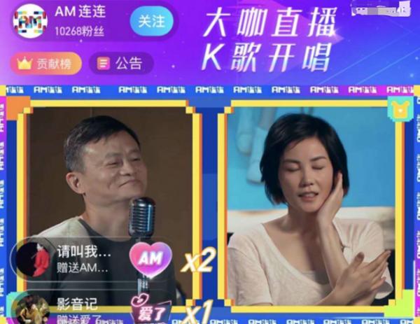"""闽龙商户""""大千一苇""""直播首秀 王菲马云连线合唱"""