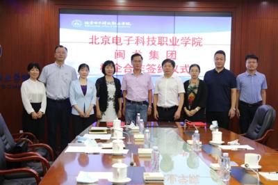闽龙集团与北京电子科技职业学院签署校企战略合作协议