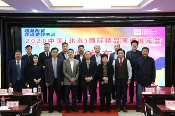 """2020中国(北京)国际精品陶瓷展览会""""新闻发布会在北京陶瓷艺术馆隆重举行"""