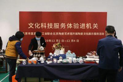 北京陶瓷艺术馆到市委办公区开展陶瓷文化展示服务活动