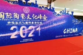 2021国际陶瓷文化峰会在京举行 闽龙陈进林董事长致辞