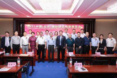 2021中国(北京)国际精品陶瓷展览会新闻发布会在京召开