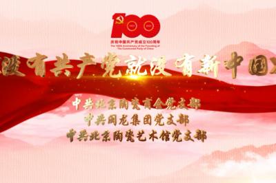 庆祝建党百年,闽龙党支部歌唱《没有共产党就没有新中国》