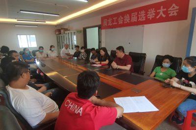 闽龙工会进行换届选举,胡书玲同志任新一届工会主席